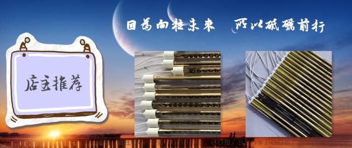 220V1000W无烟烧烤炉电热管碳纤维加热管红外线U型石英发热管示例图1