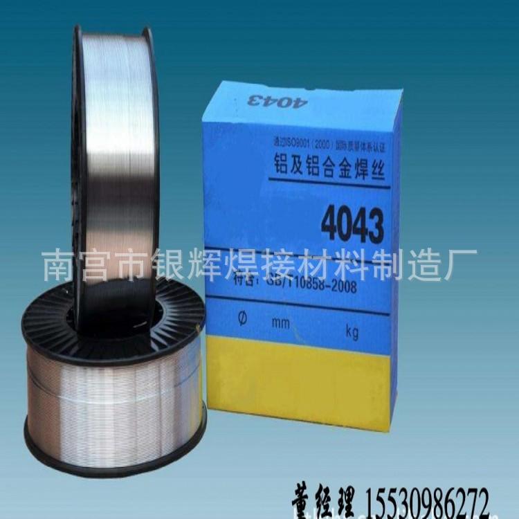 WE53低温铝焊条价格  低温钢焊条的特点  铝焊条厂家直销示例图1