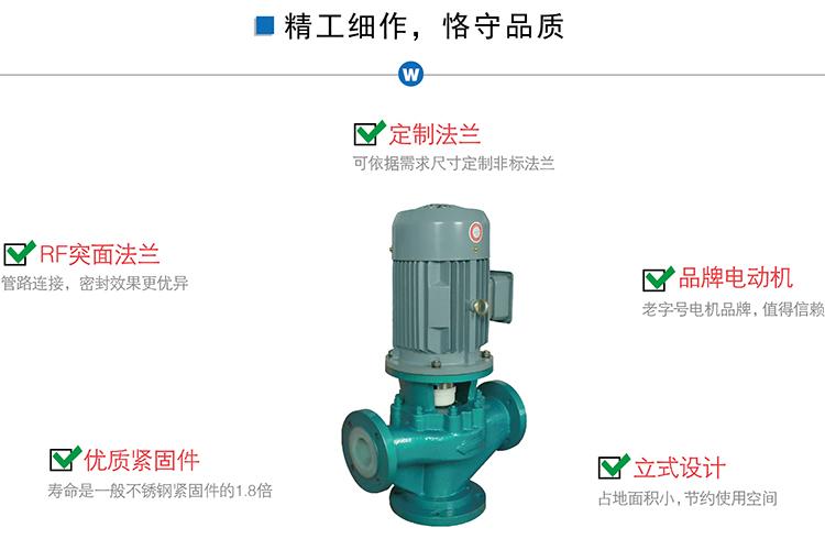 氟塑料管道泵GDF型 防腐蝕耐酸堿立式化工泵 襯四氟離心工業增壓泵示例圖4