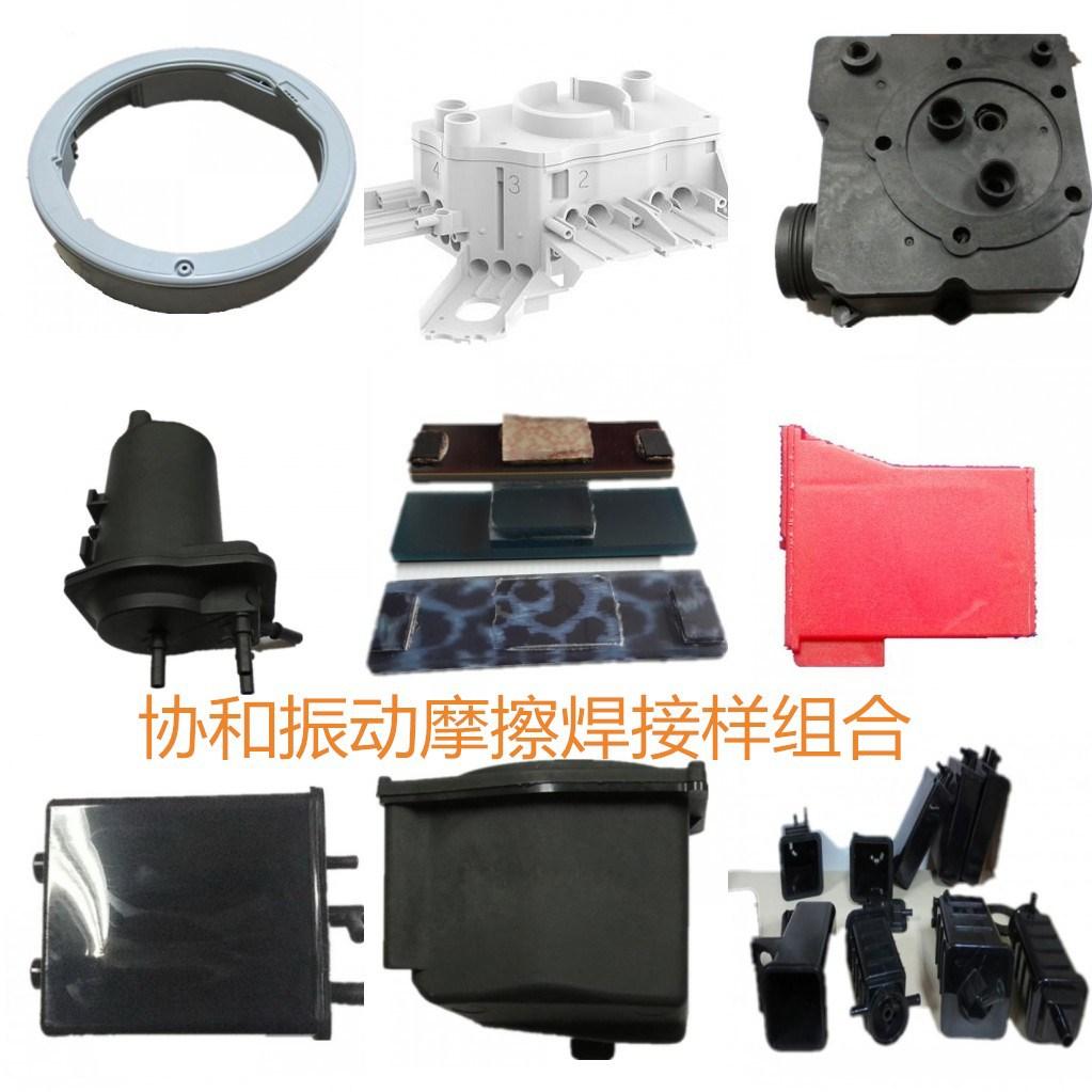 振动摩擦机 PP玻纤板焊接 压力桶防水气密焊接并代加工震动摩擦机示例图15