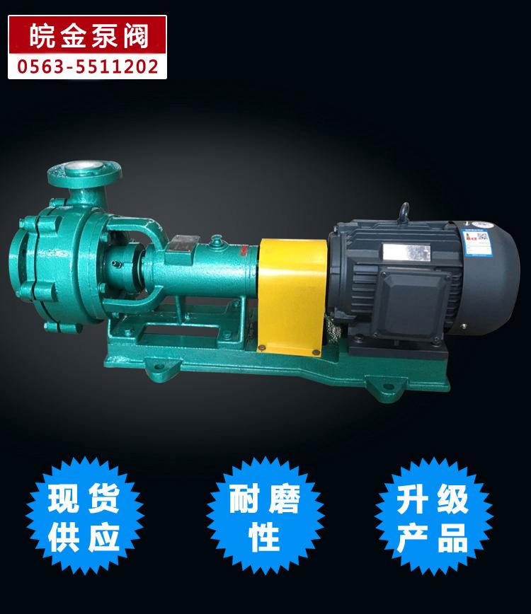 耐腐耐磨砂漿泵,80UHB-ZK60耐酸堿防腐蝕泵,雜質漿液污水泵,脫硫離心化工泵,壓濾機泵示例圖8