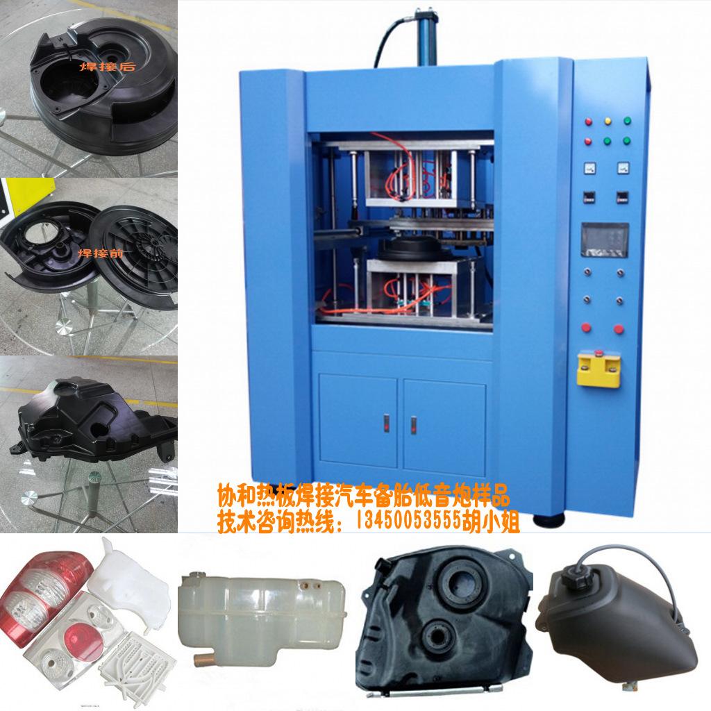 热板机汽车水箱焊接 PP尼龙防水气密的塑胶焊接热板机示例图3