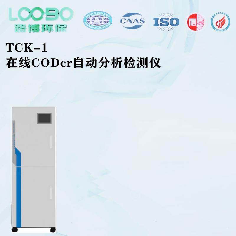 TCK-1在线CODcr自动分析检测仪.png