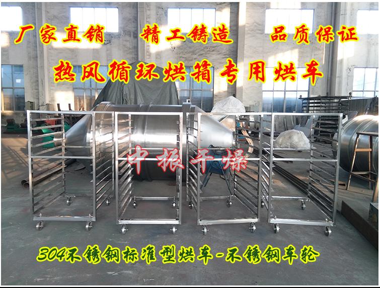 304不锈钢标准型烘车-不锈钢车 副本.jpg