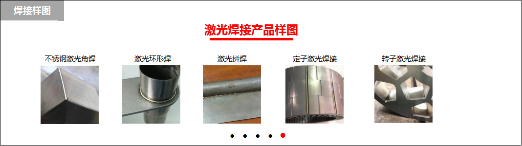 斯塔克激光焊接机 自动激光焊接机 专业  售后周到示例图7