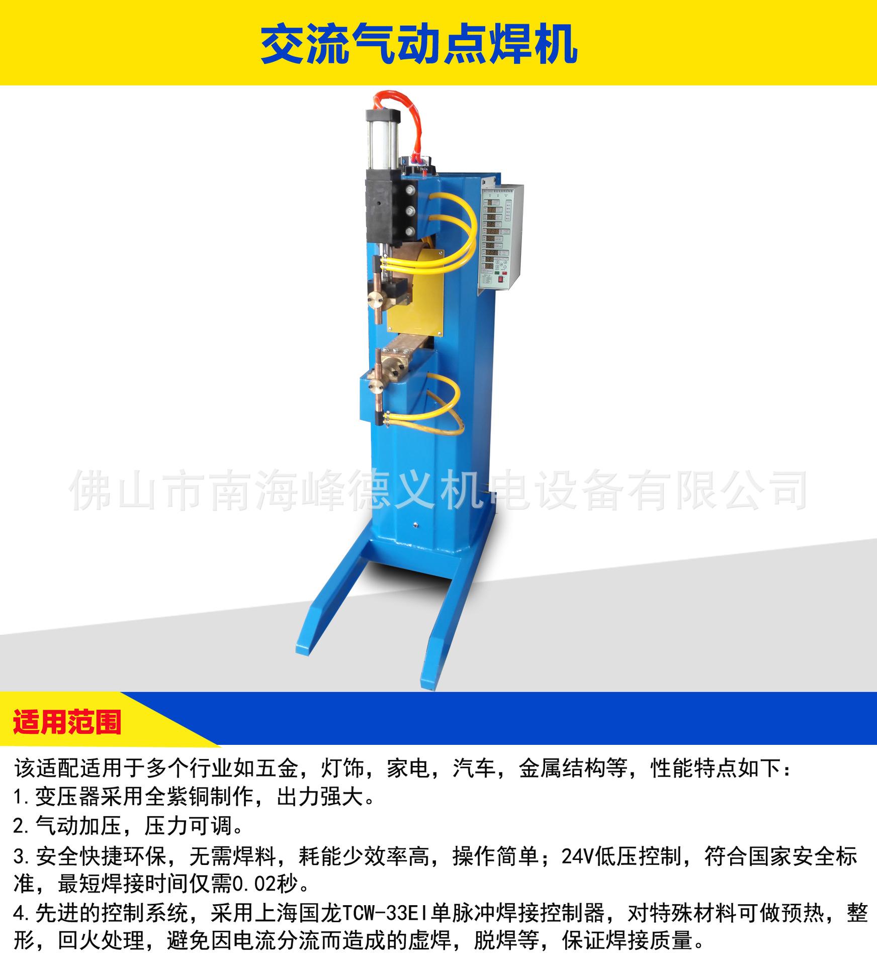 厂家热卖DTN-35KVA数控气动交流点焊机  自动不锈钢碰焊机示例图3