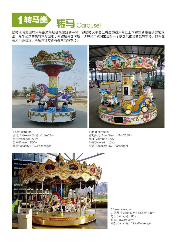 郑州大洋专业生产8座迪斯科转盘 厂家直销好玩的迷你迪斯科转盘示例图11