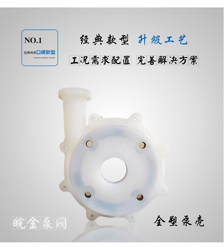 CQB25-20-100F四氟泵 耐酸堿防腐蝕泵 氟塑料磁力驅動泵 工業抽酸泵化工水泵示例圖13