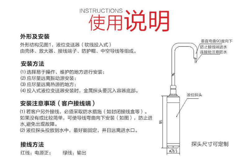 水池液位变送器 消防水池 循环水池 蓄水池 污水池 水位传感器 水池水位控制器示例图8