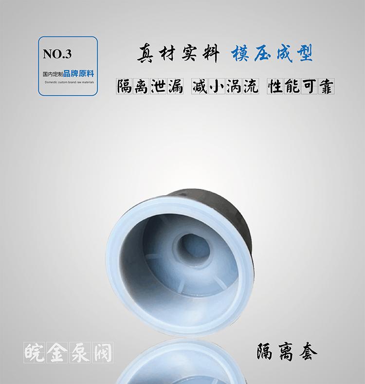 CQB-FJ氟塑料磁力泵,防腐蝕耐酸堿磁力驅動泵,襯氟高溫磁力泵,磁力離心泵示例圖15