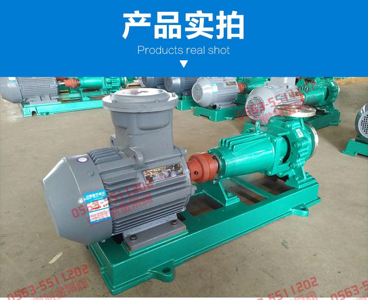 不銹鋼離心泵,IH25-20-160型臥式化工泵,防腐蝕耐酸堿污水泵,304/316工業泵生產廠家示例圖15
