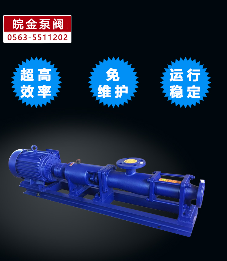 卧式螺杆泵规格,品牌高温螺杆泵,G30型系列单螺杆污泥泵,单螺杆泵厂家示例图7