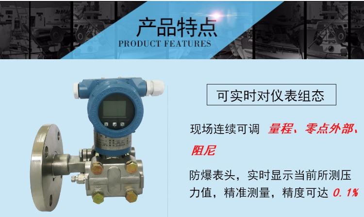 单法兰液位计厂家价格 隔膜式液位计 Hart协议 DN50 DN80示例图1