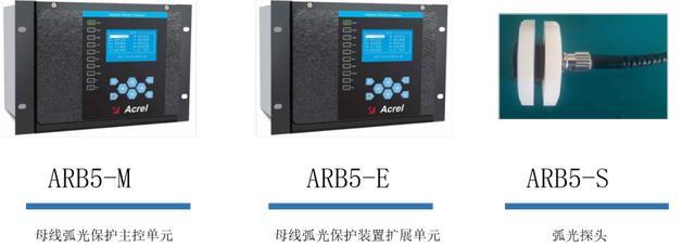 安科瑞ARB5-E弧光保护扩展单元 弧光信号采集 采集30路弧光信号示例图1
