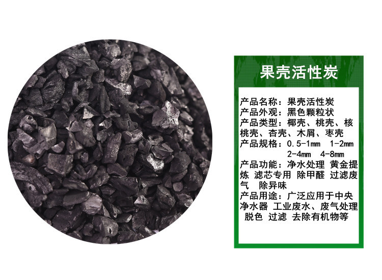 昌奇工业气体过滤用污水处理用果壳活性炭高吸附活性炭活性炭厂家供应示例图6