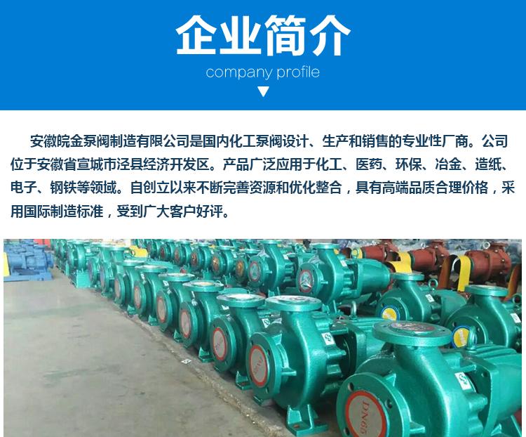 不銹鋼離心泵,IH25-20-160型臥式化工泵,防腐蝕耐酸堿污水泵,304/316工業泵生產廠家示例圖18