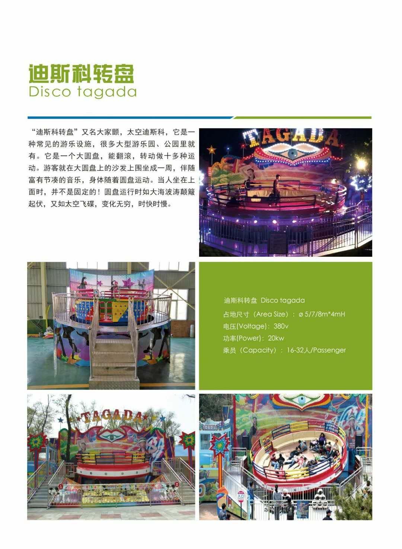郑州大洋专业定制24座海盗船产品 大型户外游乐海盗船图片展示示例图25