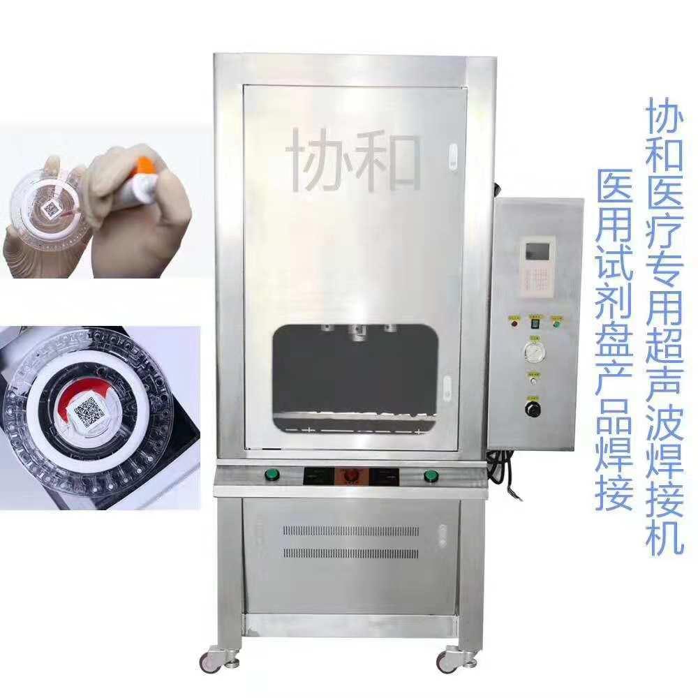 超声波焊接机 东莞协和十三年精心研发各款型号 超声波机示例图3