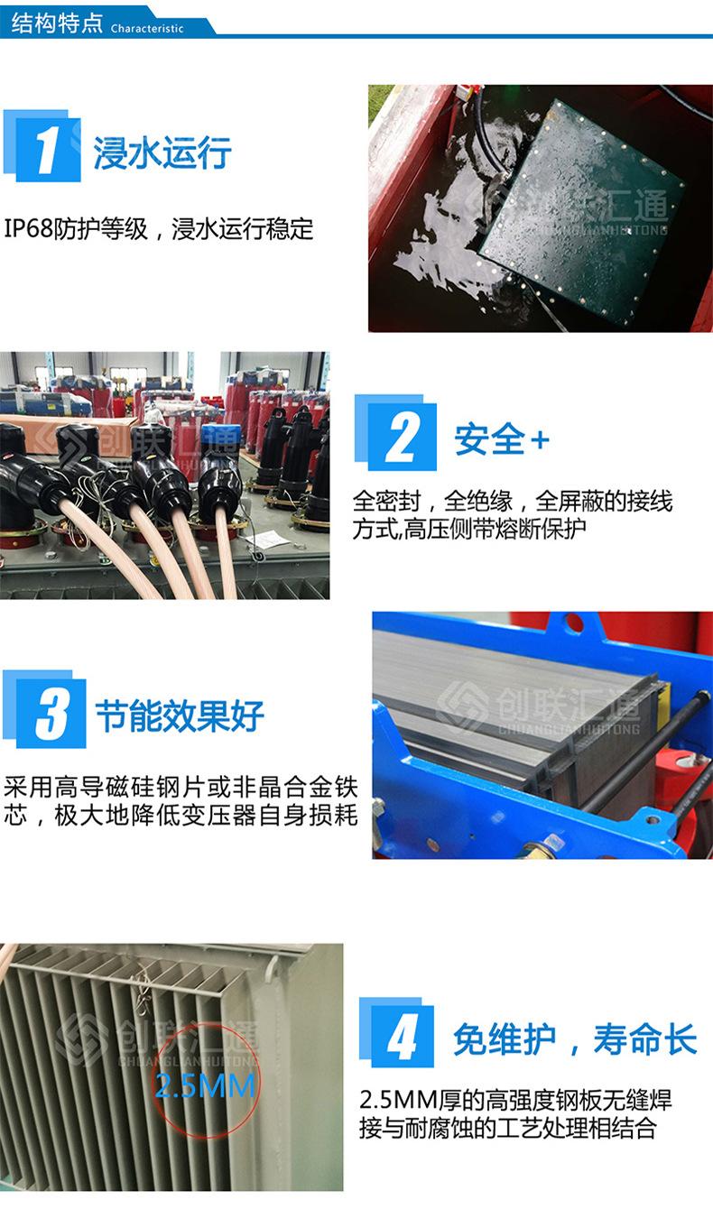 厂家直销现货S11- MRD地埋式变压器 50kva地埋式变压器安全高效-创联汇通示例图7