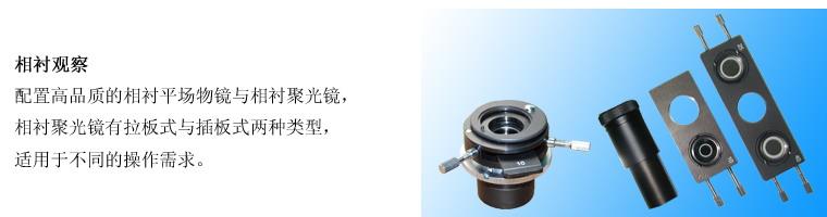 四川倒置显微镜价格 XDS-2 倒置生物显微镜 留辉科技公司供应示例图6