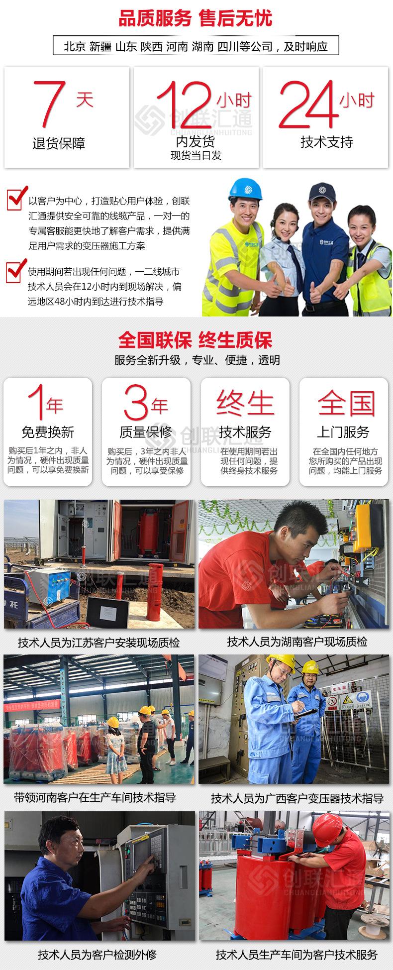 北京 厂家SCBH15-400kva非晶合金干式变压器价格-创联汇通示例图18