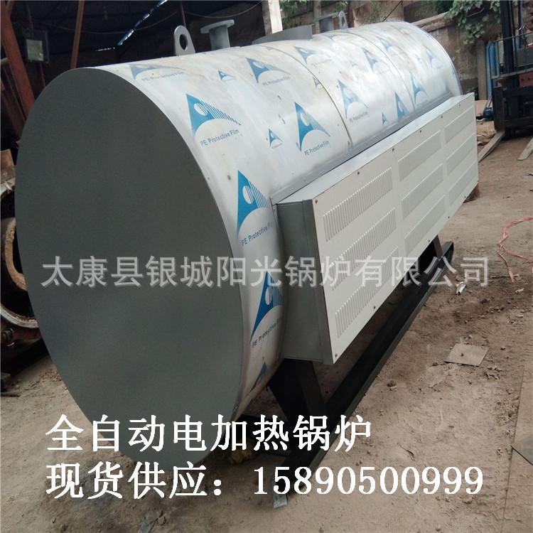 两吨工业电锅炉功率是多少工业用2吨电锅炉价格示例图1
