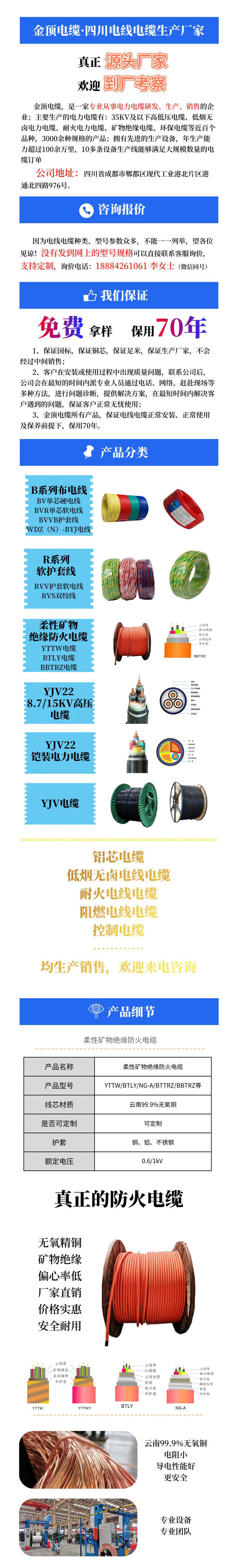 矿物质电缆 防火电缆 YTTW柔性矿物电缆 电线电缆 金顶电缆示例图8