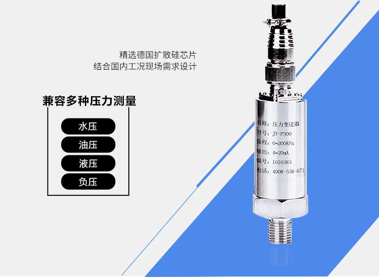 油田压力变送器价格 油田压力传感器 4-20mA 吉创示例图13
