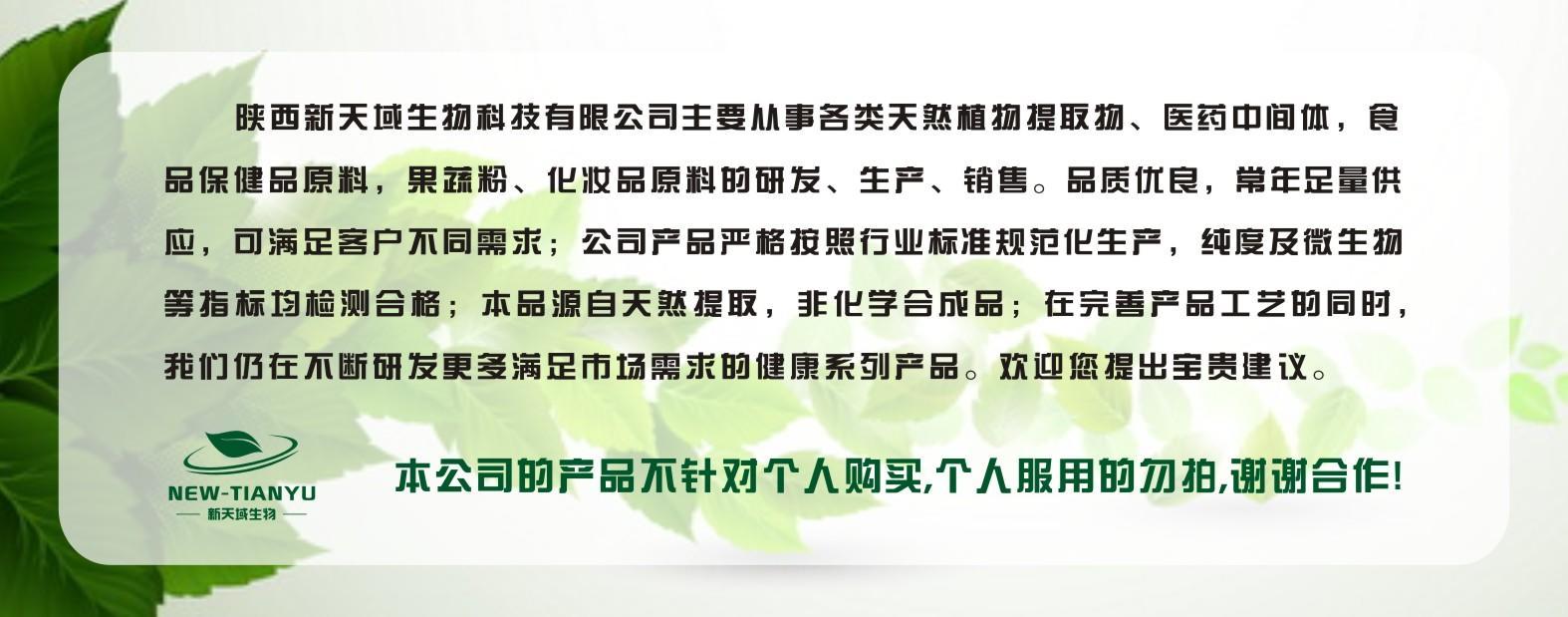 白藜蘆醇  虎杖提取物示例圖1