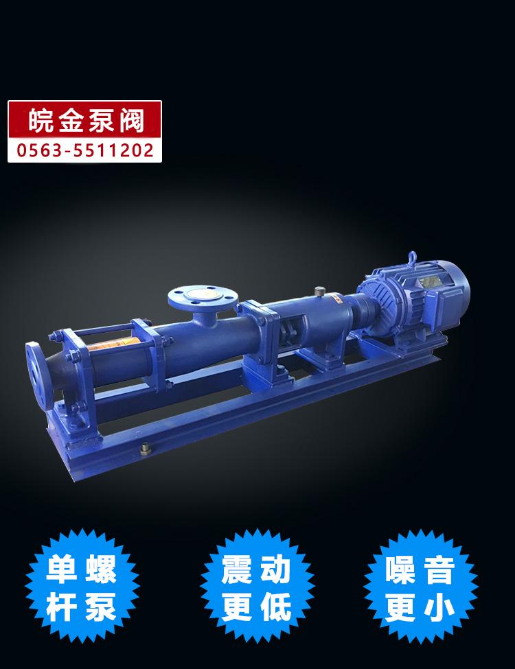 卧式螺杆泵规格,品牌高温螺杆泵,G30型系列单螺杆污泥泵,单螺杆泵厂家示例图6