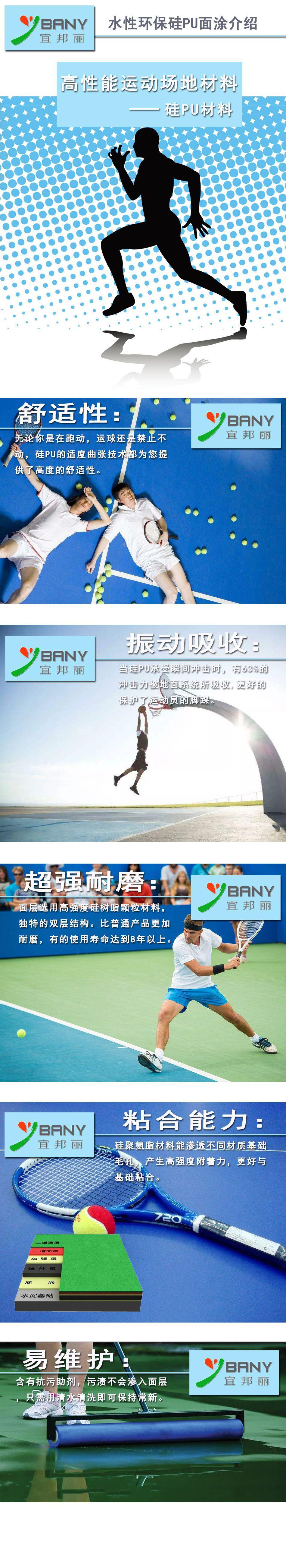 上海新國標塑膠硅PU球場材料生產廠家水性環保硅PU面漆面涂層直銷示例圖1