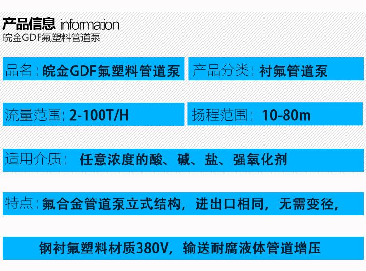 皖金氟塑料管道泵,50GD-20F型防腐蝕耐酸堿立式管道泵,化工泵襯四氟離心泵,工業增壓泵生產廠家示例圖3
