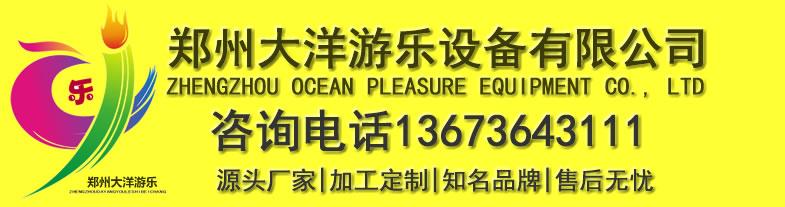 2020大洋精品推荐水上游乐海豚戏水 郑州海豚戏水的好游乐设备示例图9