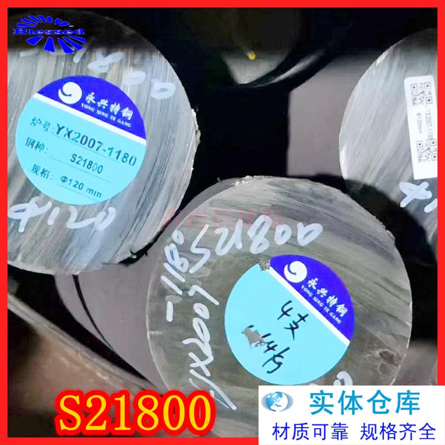永兴特钢 S21800 圆钢 不锈钢 mmexport160