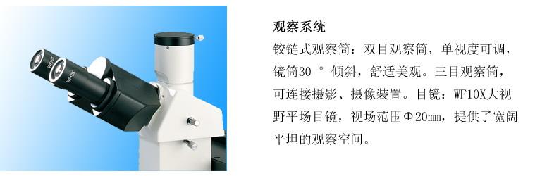 四川倒置显微镜价格 XDS-2 倒置生物显微镜 留辉科技公司供应示例图2