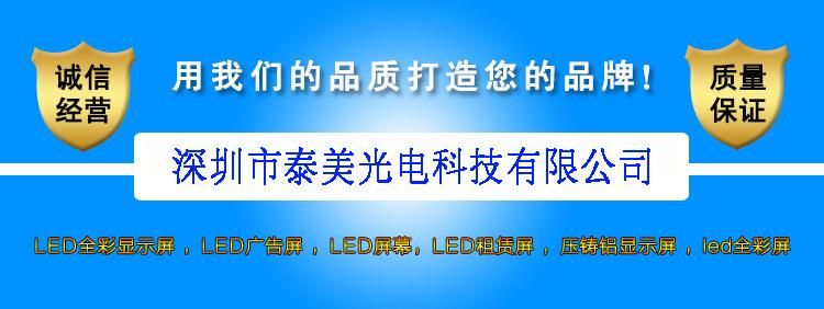 LED户外电子全彩显示屏 led广告显示屏 定制P6户外led广告显示屏示例图13