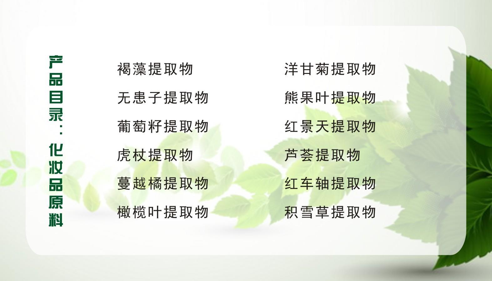 淫羊藿提取物,淫羊藿甙20%,植物提取物示例圖8
