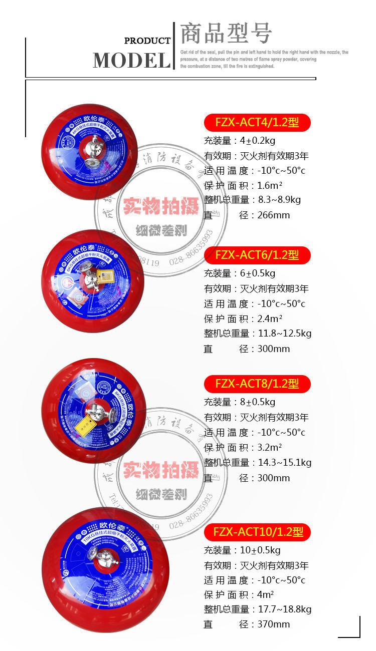 厂家批发悬挂式自动干粉灭火器 超细干粉灭火器自动灭火 欧伦泰示例图2