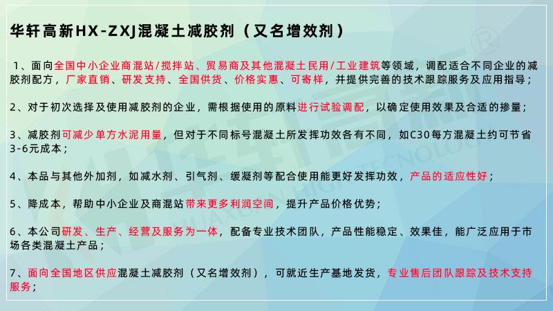 武汉HX-ZXJ混凝土减胶剂 武汉华轩减胶剂 商砼专用减胶剂示例图2