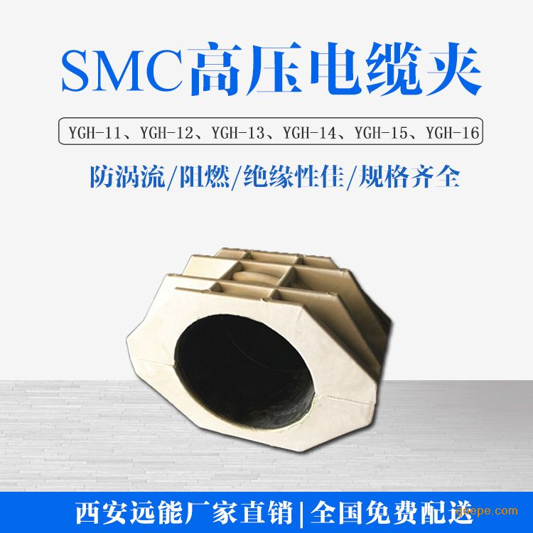 三芯高压复合电缆抱箍,铝合金电缆夹具,半导电电缆夹具厂家示例图2