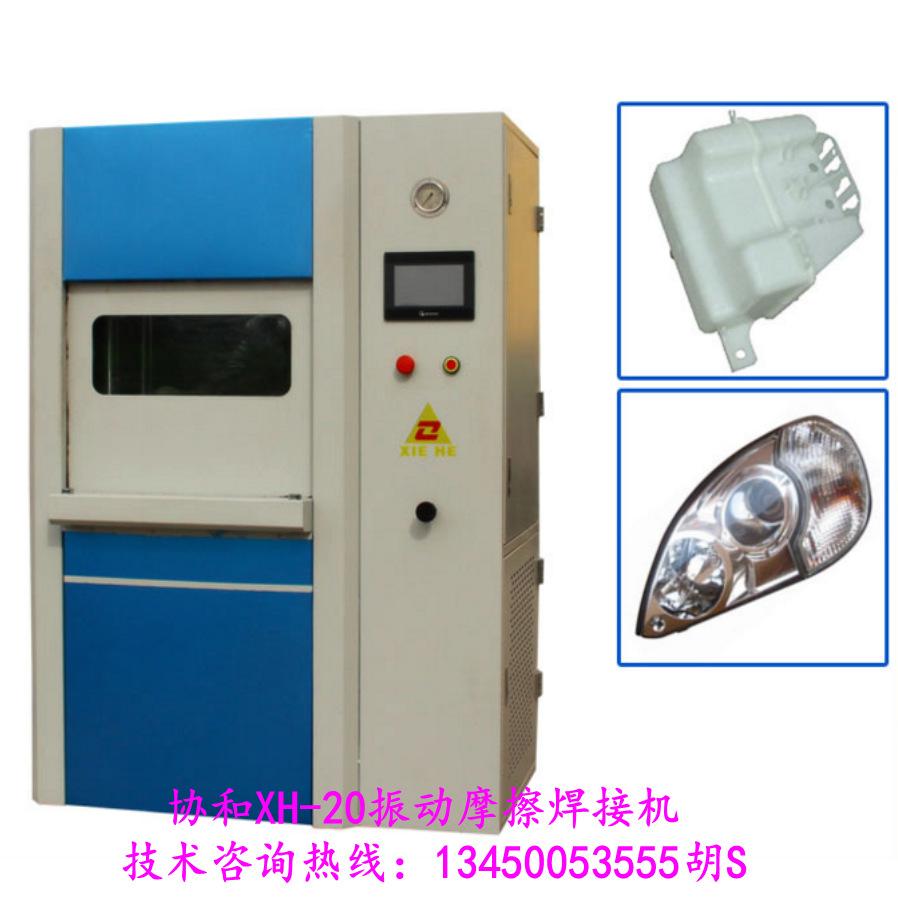 振动摩擦焊接机 十年制造经验 尼龙加玻纤碳粉盒焊接振动摩擦机示例图18