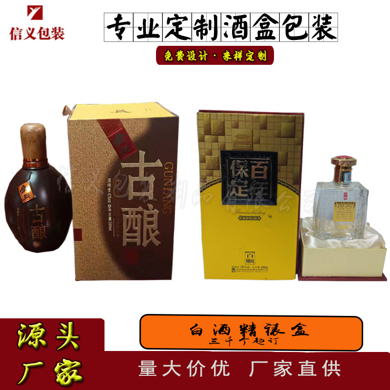 白酒礼品盒定做白酒精裱盒包装生产厂家白酒木盒纸盒供应批发