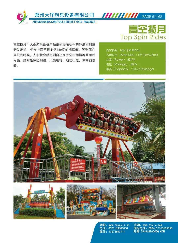 低价提供儿童游乐设备水果飞椅 厂家直销 郑州大洋火爆销售16座水果飞椅示例图44