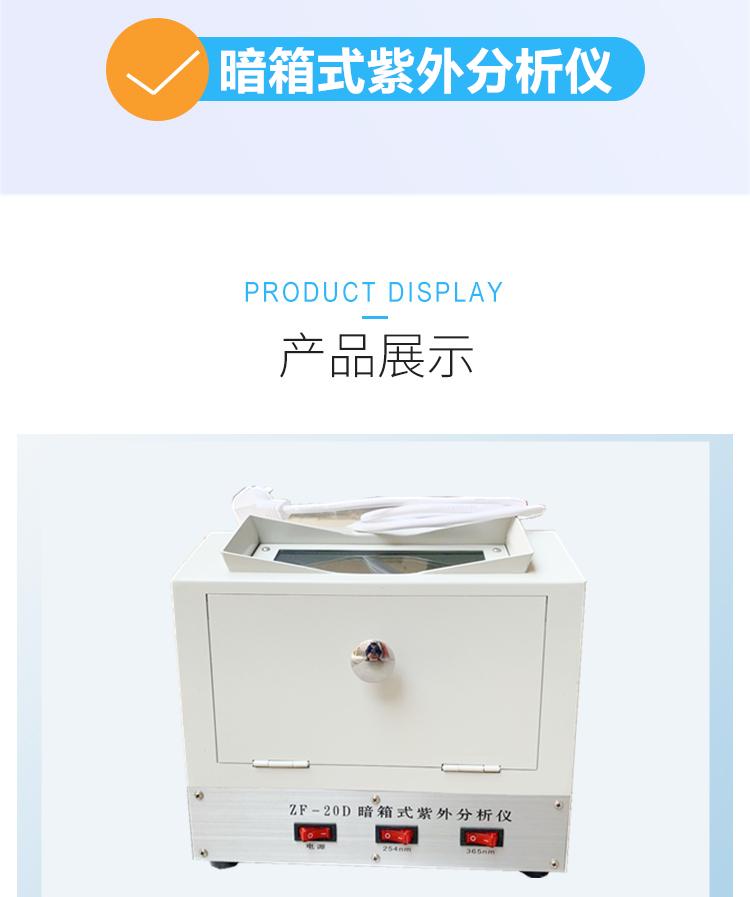上海泓冠 ZF-20D 三用手提式紫外分析仪 实验室暗箱式紫外分析仪示例图7