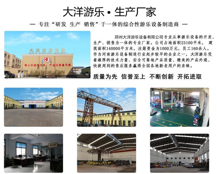 郑州大洋专业生产8座迪斯科转盘 厂家直销好玩的迷你迪斯科转盘示例图60
