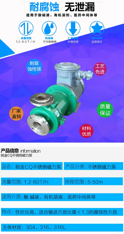 皖金不銹鋼磁力驅動泵,CQ型耐腐蝕泵,防酸堿化工泵,磁力循環泵,廠家直銷示例圖2