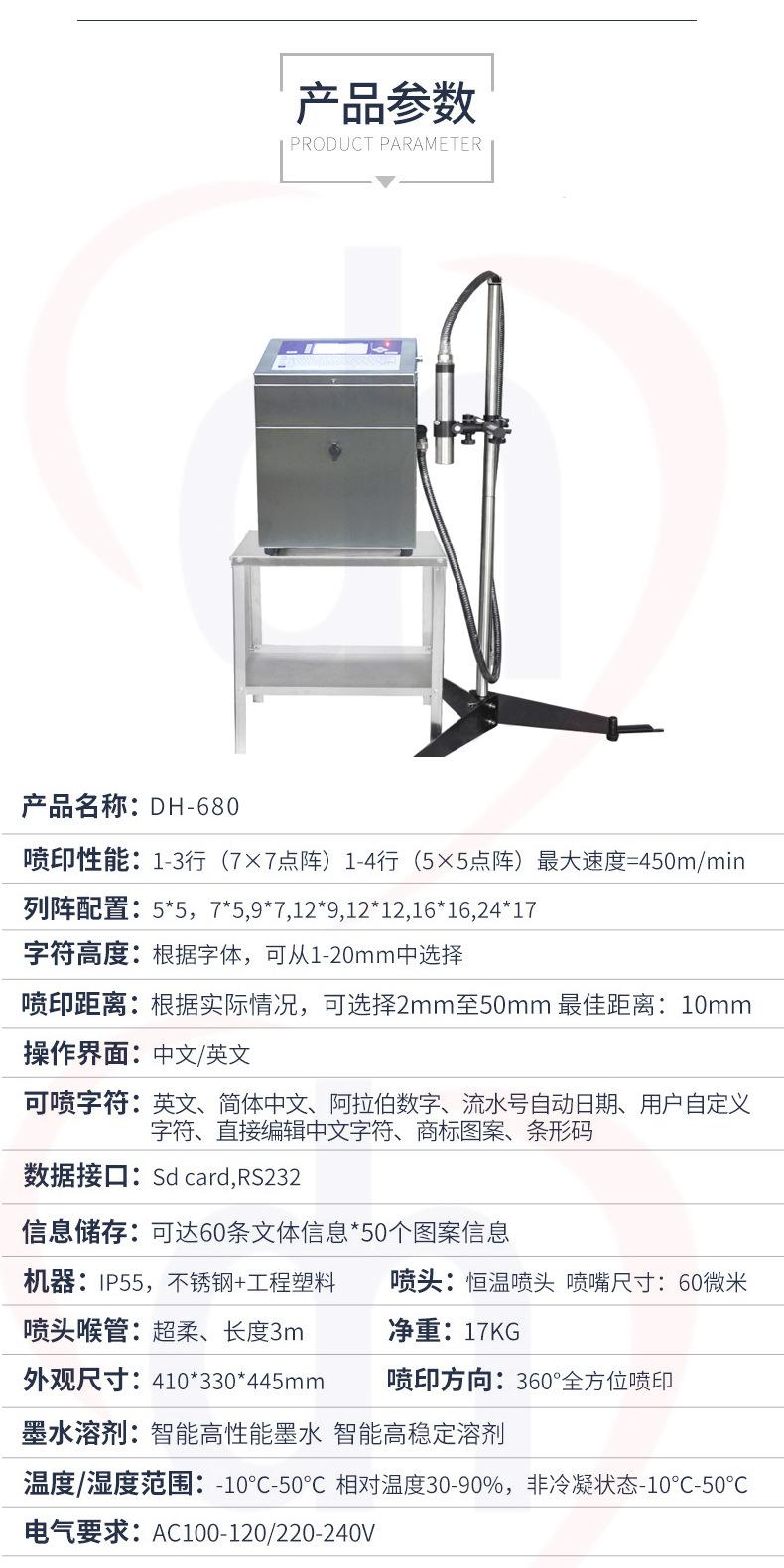 东晖DH680供应河南郑州周口亳州阜阳申瓯喷码机食品包装袋打码机示例图14