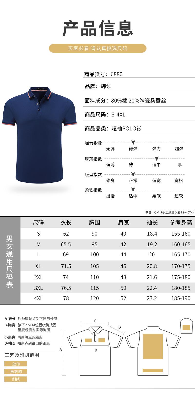 工厂直销保罗衫定制 夏季翻领保罗衫工作服定制 提供设计印LOGO示例图16