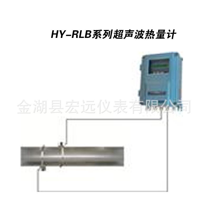 HY-RLB系列超声波热量计2