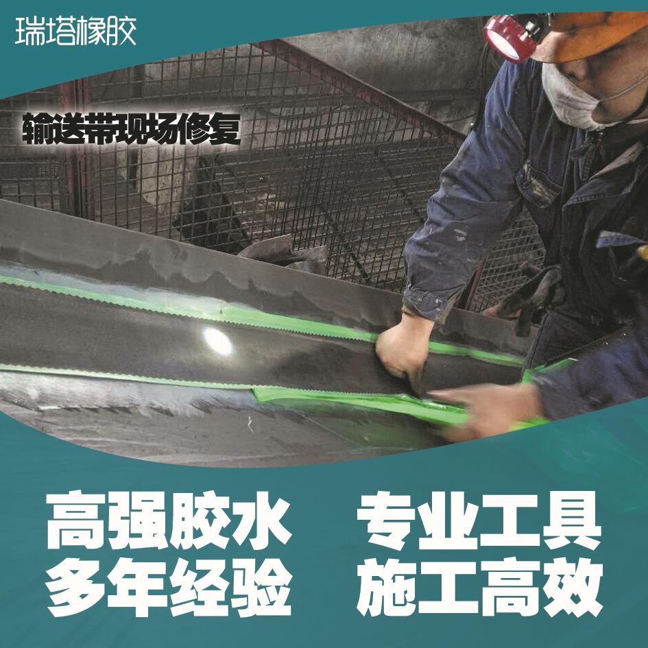 织物输送带修补胶条钢丝带穿透撕裂修补条示例图2